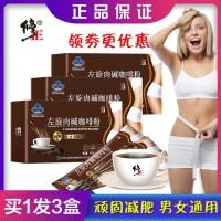 3盒修正左旋肉碱减肥咖啡粉瘦身燃脂顽固男女非脂流茶代餐神器
