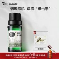 阿芙茶树精油 澳洲面部痘痘植物精油单方脸部控油正品护肤天然