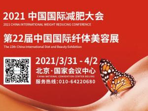 2021中国国际减肥大会