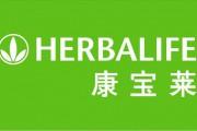 HERBALIFE康宝莱